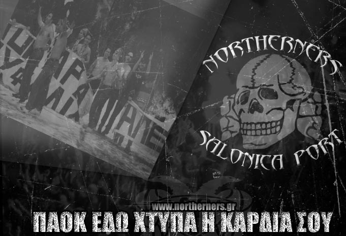 "PAOK FANS ""NORTHERNERS"" (����� ��� ""�������"")"